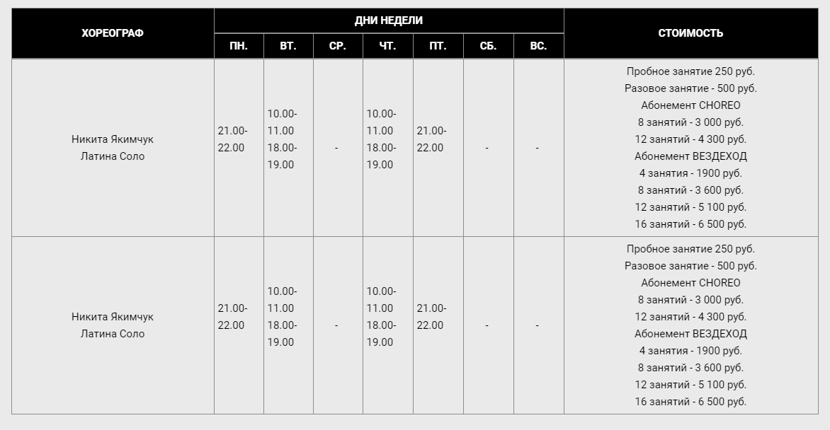 Расписание занятий преподавателя
