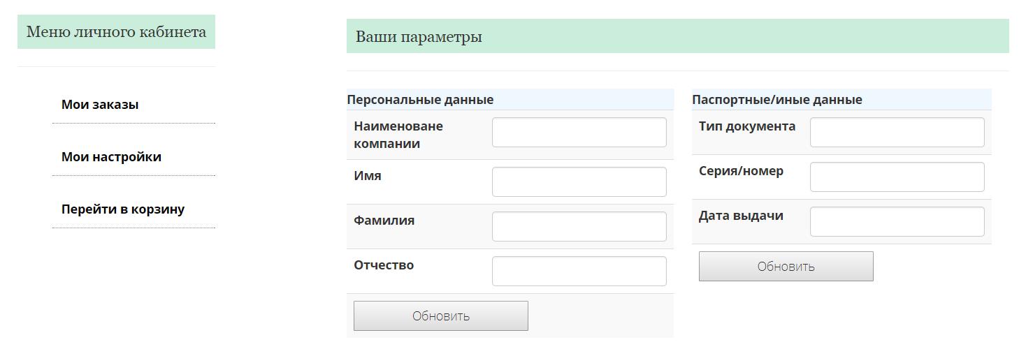 Настройки в личном кабинете - контакты и паспортные данные