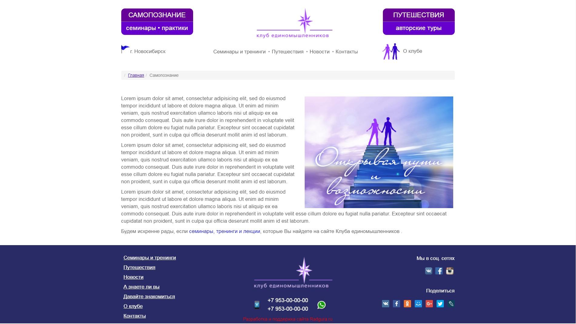 страница - самопознание - шапка сайта