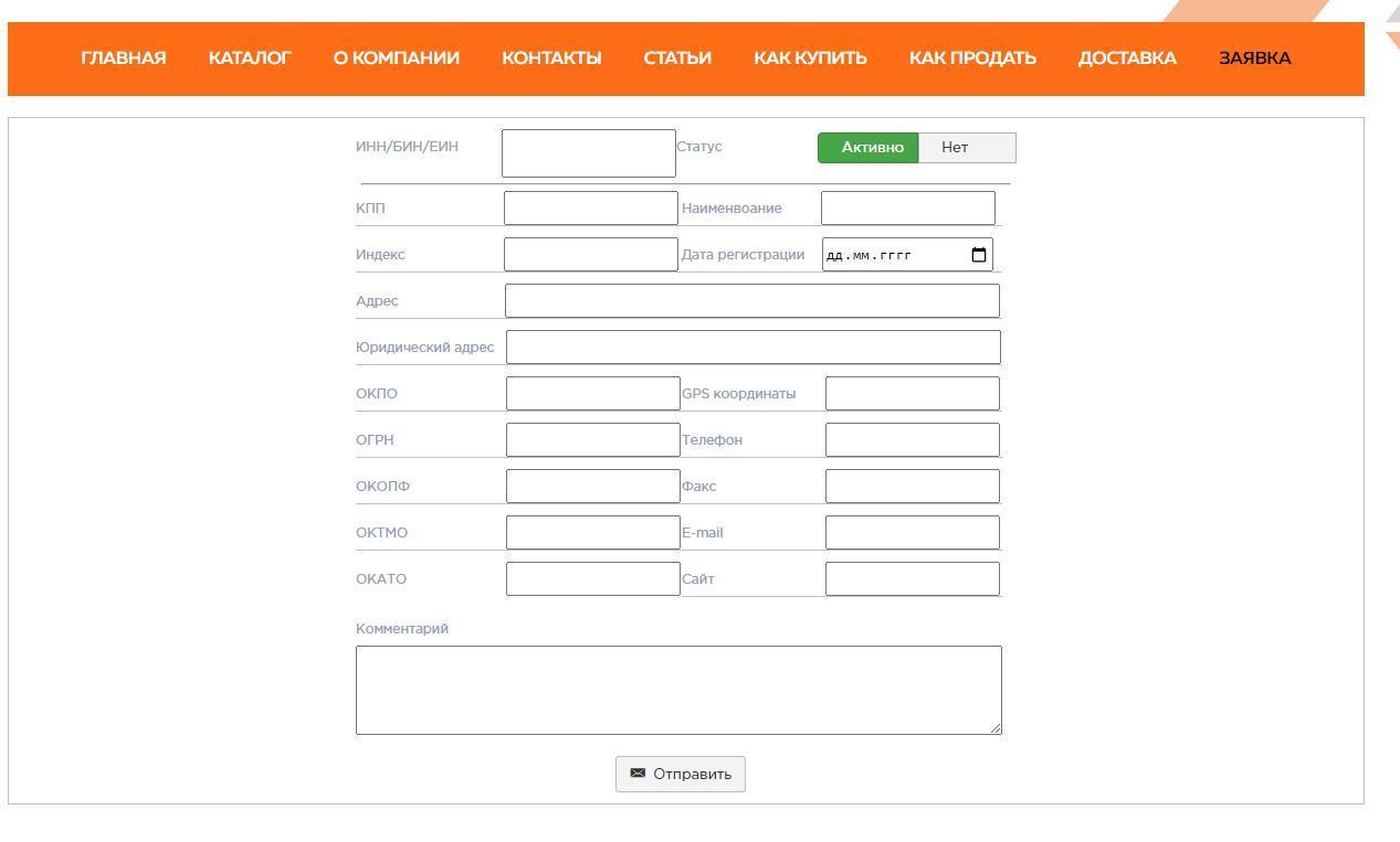 Форма подачи заявки
