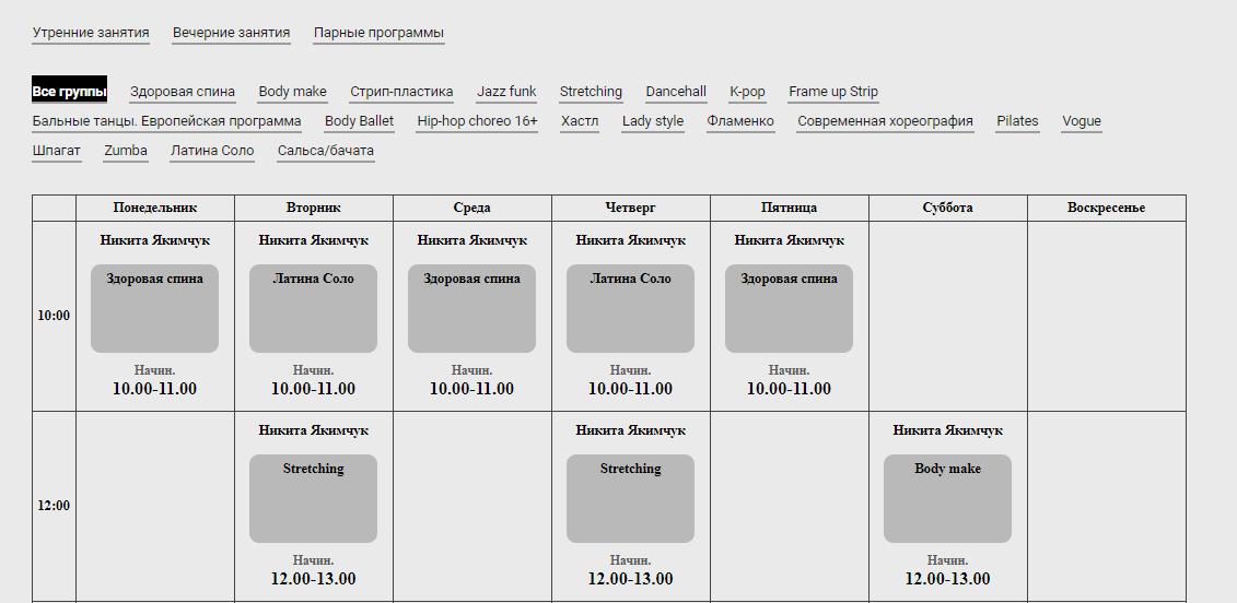 Расписание занятий, другой шаблон